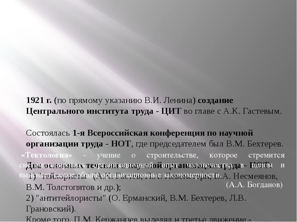 1921 г. (по прямому указанию В.И. Ленина)создание Центрального института тру...