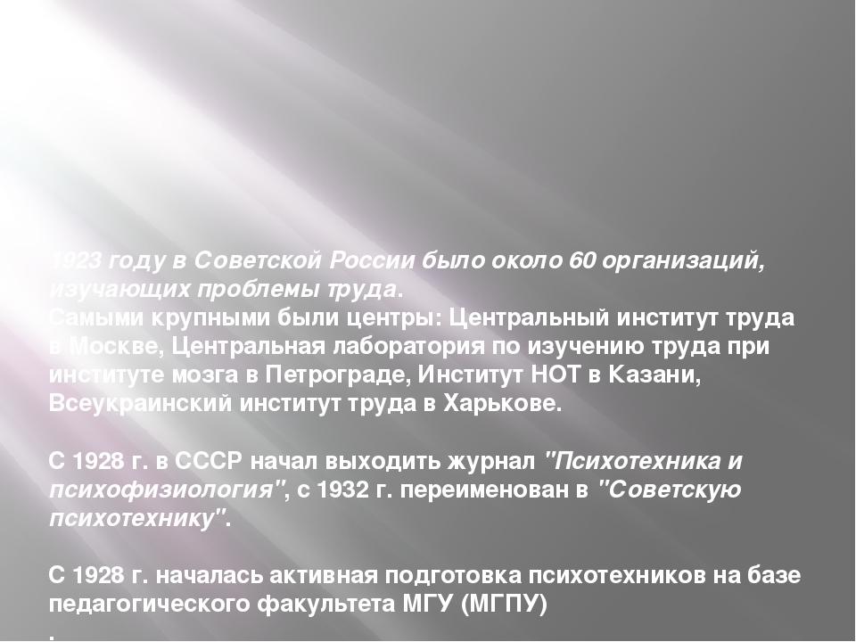 1923 году в Советской России было около 60 организаций, изучающих проблемы тр...