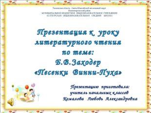 Презентацию приготовила: учитель начальных классов Комалова Любовь Александро