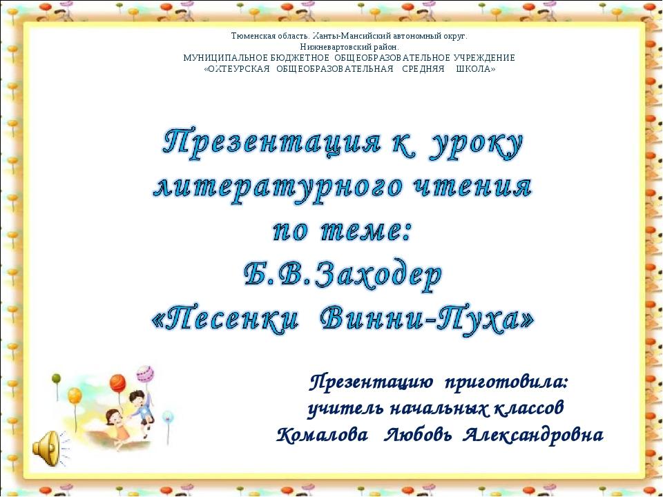 Презентацию приготовила: учитель начальных классов Комалова Любовь Александро...