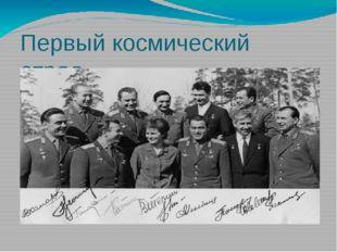 Первый космический отряд