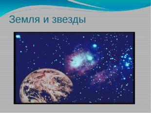 Земля и звезды