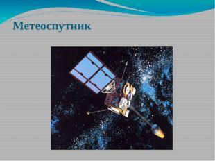 Метеоспутник