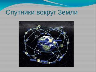 Спутники вокруг Земли