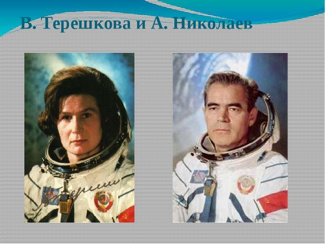 В. Терешкова и А. Николаев