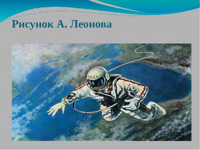 Рисунок А. Леонова