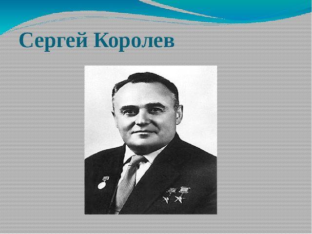 Сергей Королев