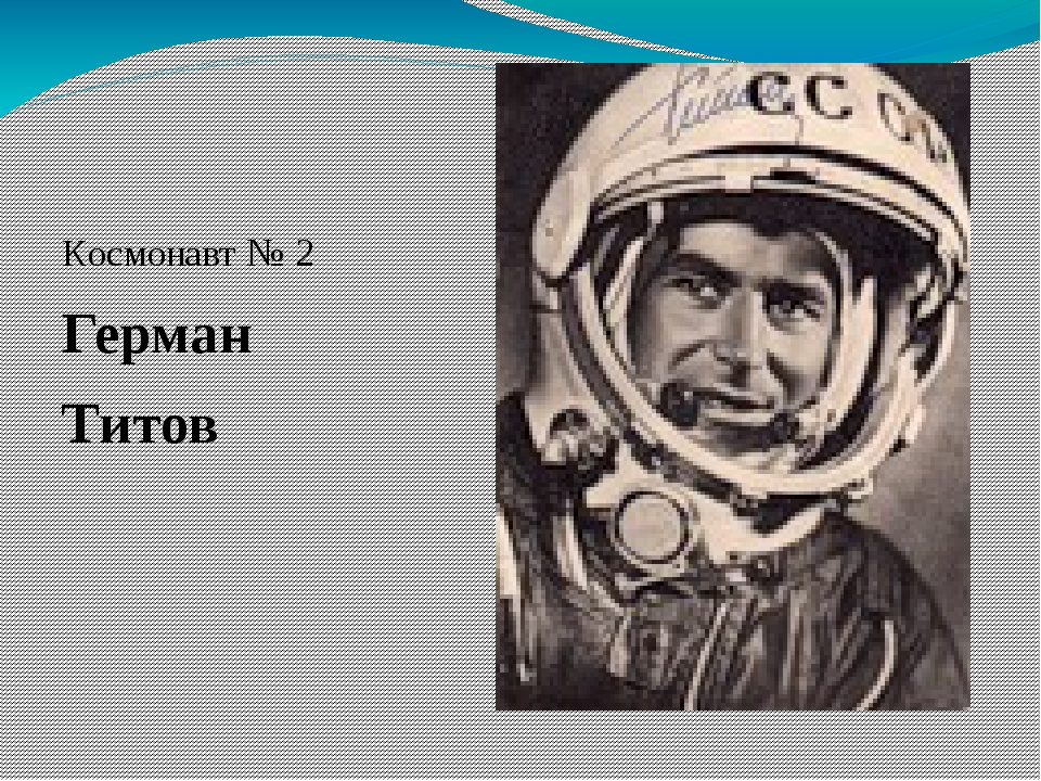 Космонавт № 2 Герман Титов