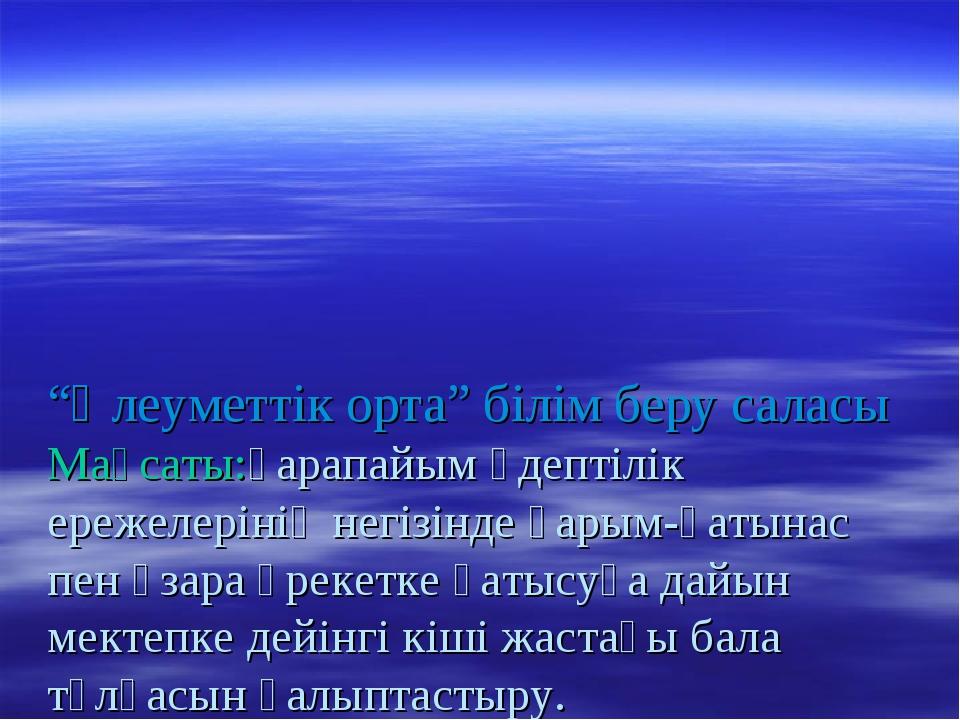 """""""Әлеуметтік орта"""" білім беру саласы Мақсаты:қарапайым әдептілік ережелерінің..."""