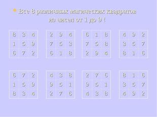 Все 8 различных магических квадратов из чисел от 1 до 9 ! 834 159 672 2