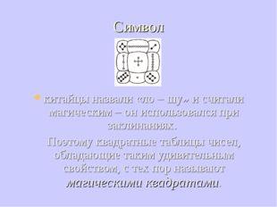 Символ китайцы назвали «ло – шу» и считали магическим – он использовался при