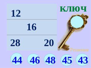 43 44 ключ 46 48 45 12 16 20 28 Решение