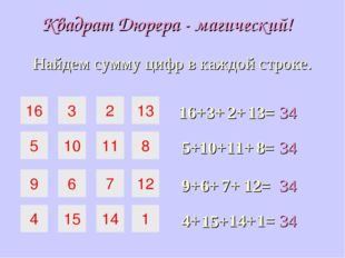 16 3 2 5 10 11 9 6 7 Квадрат Дюрера - магический! 16+ 3+ 2+ 5+ 10+ 11+ 8= 12=