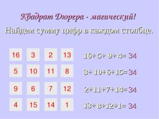 16 3 2 5 10 11 9 6 7 16+ 5+ 9+ 3+ 10+ 6+ 15= 14= 2+ 11+ 7+ 4 15 14 13 8 12 1