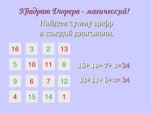 16 3 2 5 10 11 9 6 7 Квадрат Дюрера - магический! 16+ 10+ 7+ 13+ 11+ 6+ 4= 4