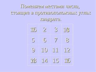 1 2 3 6 4 8 7 5 14 15 13 16 11 10 12 9 Поменяем местами числа, стоящие в прот