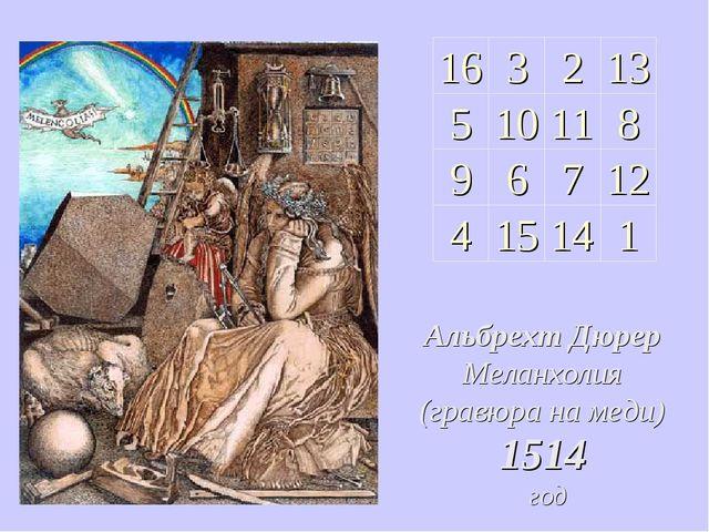Альбрехт Дюрер Меланхолия (гравюра на меди) 1514 год 16 3 2 13 5 10 11 8 9 6...