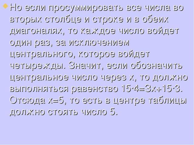Но если просуммировать все числа во вторых столбце и строке и в обеих диагона...