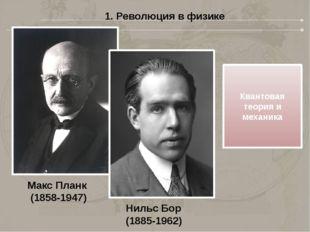 1. Революция в физике Макс Планк (1858-1947) Квантовая теория и механика Ниль