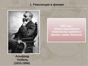 1. Революция в физике Альфред Нобель (1833-1896) 1901 год – начало присуждени