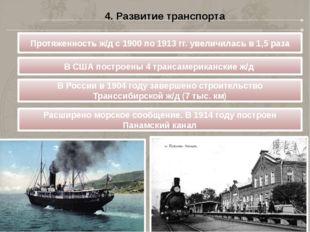4. Развитие транспорта Протяженность ж/д с 1900 по 1913 гг. увеличилась в 1,5