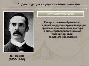 Д. Гобсон (1858-1940) 1. Два подхода к сущности империализма ЧЕРТЫ ИМПЕРИАЛИЗ