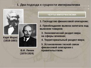 1. Два подхода к сущности империализма Карл Маркс (1818-1883) В.И. Ленин (187