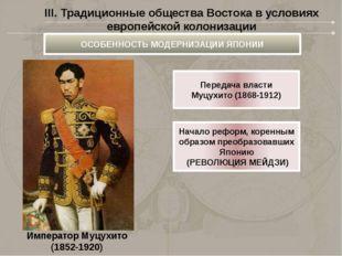 Император Муцухито (1852-1920) Передача власти Муцухито (1868-1912) Начало ре