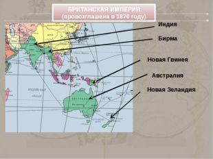 Индия Бирма Новая Гвинея Австралия Новая Зеландия БРИТАНСКАЯ ИМПЕРИЯ (провоз