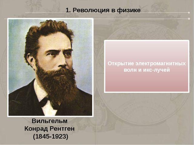 1. Революция в физике Открытие электромагнитных волн и икс-лучей Вильгельм Ко...