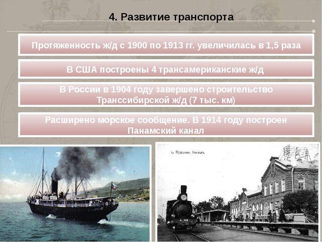 4. Развитие транспорта Протяженность ж/д с 1900 по 1913 гг. увеличилась в 1,5...