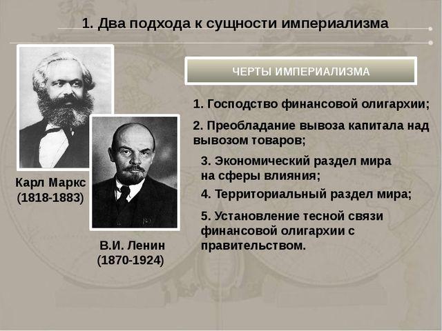 1. Два подхода к сущности империализма Карл Маркс (1818-1883) В.И. Ленин (187...