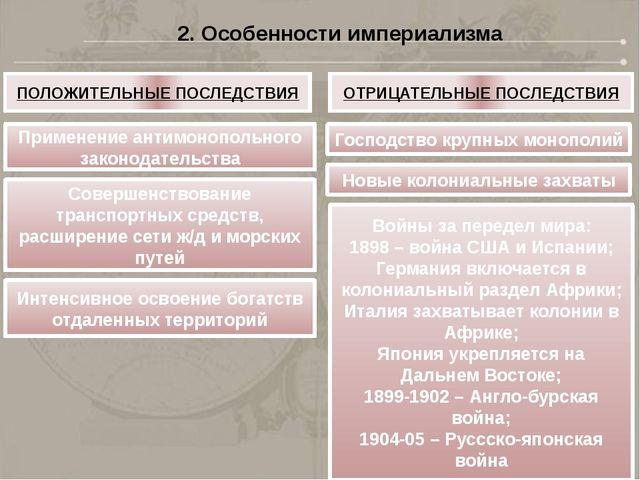 2. Особенности империализма ПОЛОЖИТЕЛЬНЫЕ ПОСЛЕДСТВИЯ ОТРИЦАТЕЛЬНЫЕ ПОСЛЕДСТВ...