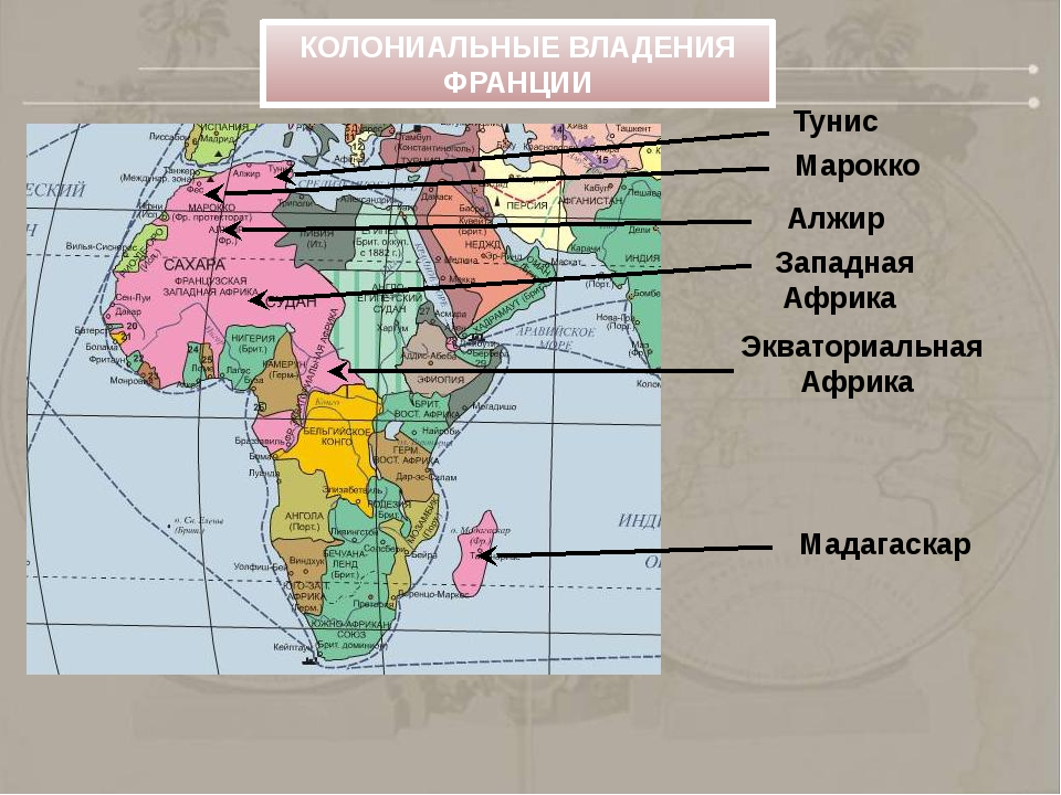 Тунис Марокко Алжир Западная Африка Экваториальная Африка КОЛОНИАЛЬНЫЕ ВЛАДЕ...