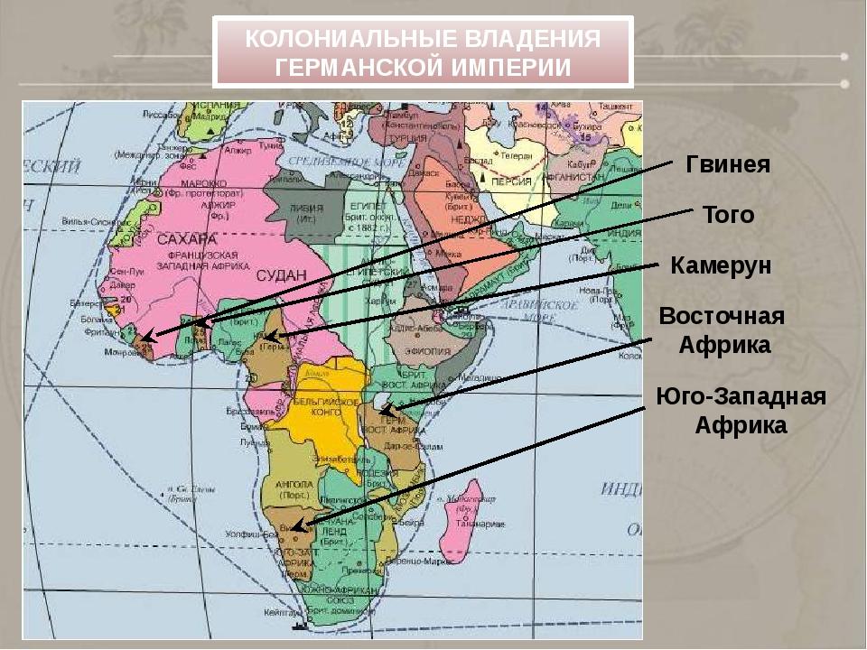 Гвинея Того Камерун Восточная Африка Юго-Западная Африка КОЛОНИАЛЬНЫЕ ВЛАДЕН...