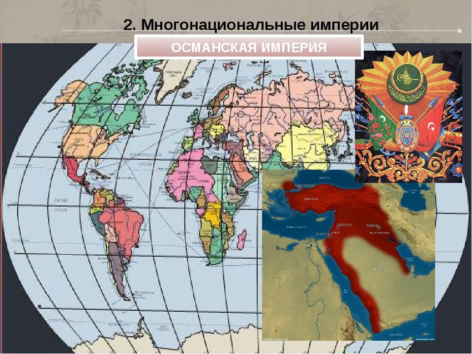 2. Многонациональные империи ОСМАНСКАЯ ИМПЕРИЯ