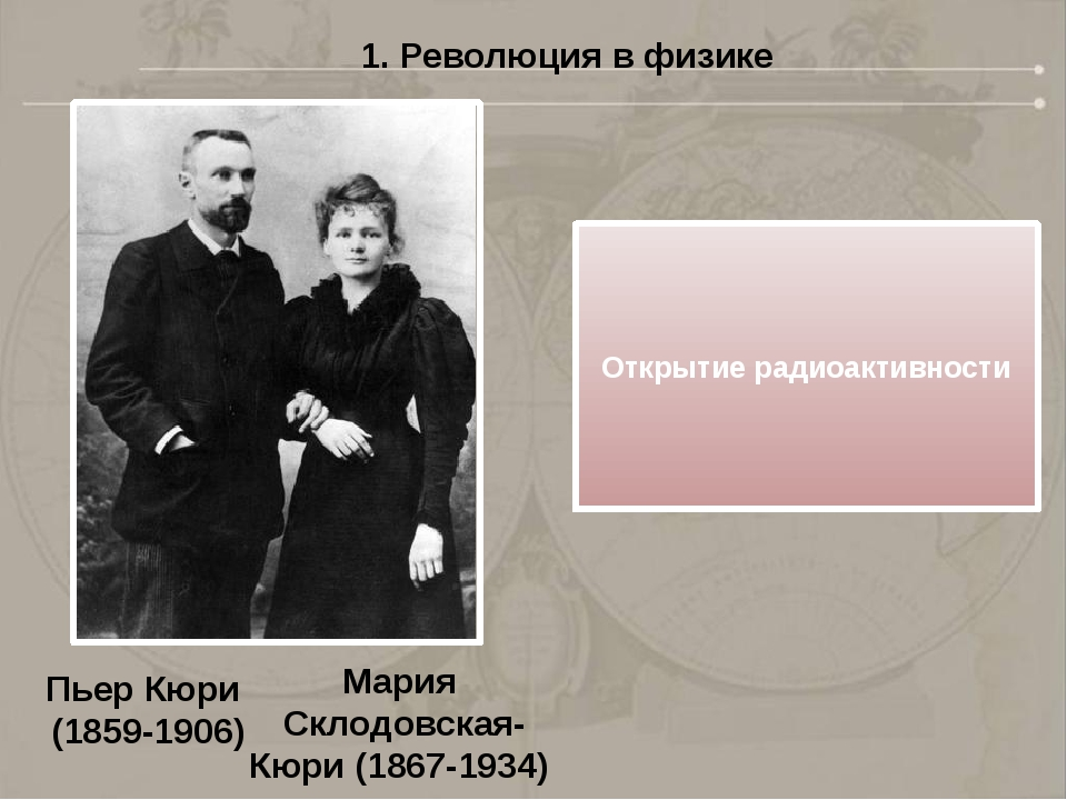 1. Революция в физике Мария Склодовская- Кюри (1867-1934) Открытие радиоактив...