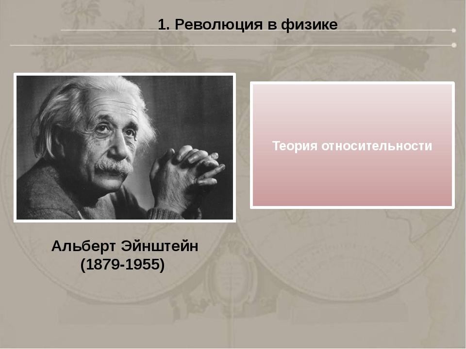 1. Революция в физике Альберт Эйнштейн (1879-1955) Теория относительности