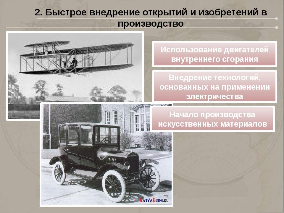 2. Быстрое внедрение открытий и изобретений в производство Использование двиг...