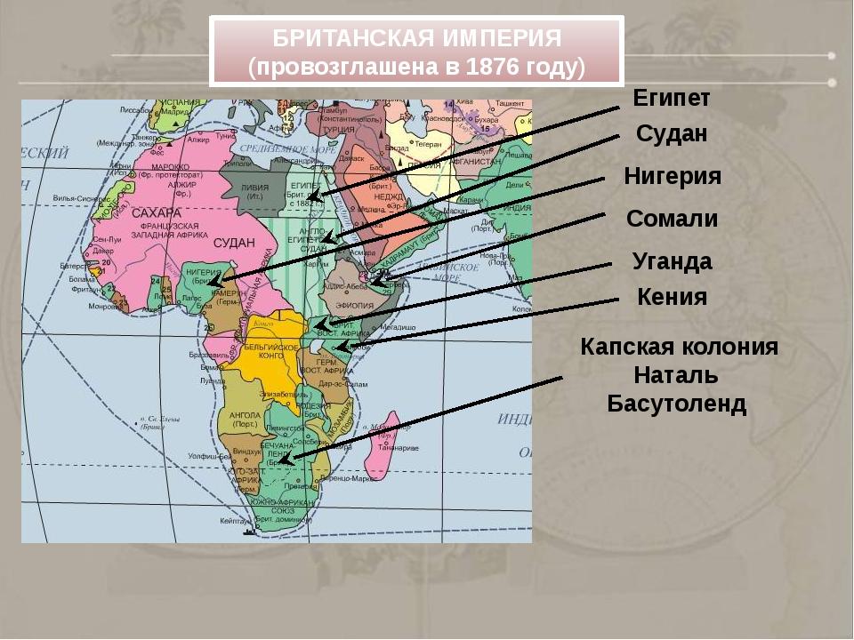 Египет Судан Нигерия Сомали Уганда Кения Капская колония Наталь Басутоленд Б...