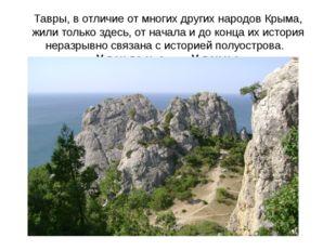 Тавры, в отличие от многих других народов Крыма, жили только здесь, от начала