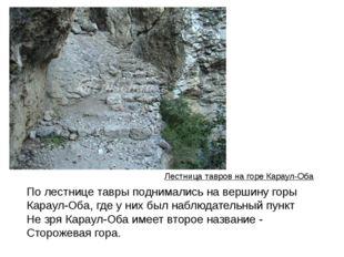 По лестнице тавры поднимались на вершину горы Караул-Оба, где у них был наблю