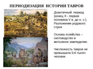 ПЕРИОДИЗАЦИЯ ИСТОРИИ ТАВРОВ Доантичный период (конец X - первая половина V в.