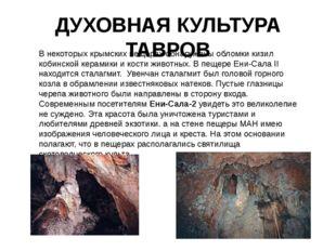 В некоторых крымских пещерах обнаружены обломки кизил кобинской керамики и ко