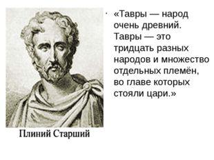 «Тавры — народ очень древний. Тавры — это тридцать разных народов и множество