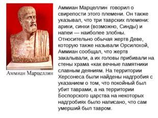 Аммиан Марцеллин говорил о свирепости этого племени. Он также указывал, что