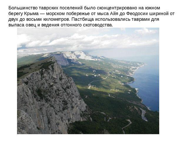 Большинство таврских поселений было сконцентрировано на южном берегу Крыма —...