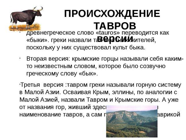ПРОИСХОЖДЕНИЕ ТАВРОВ версии древнегреческое слово «tauros» переводится как «б...