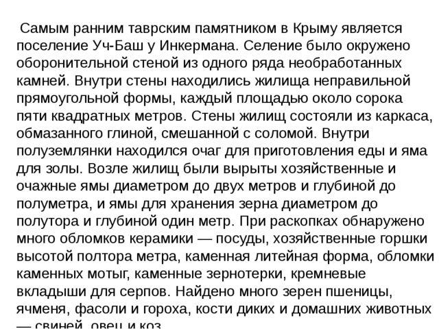 Самым ранним таврским памятником в Крыму является поселение Уч-Баш у Инкерма...