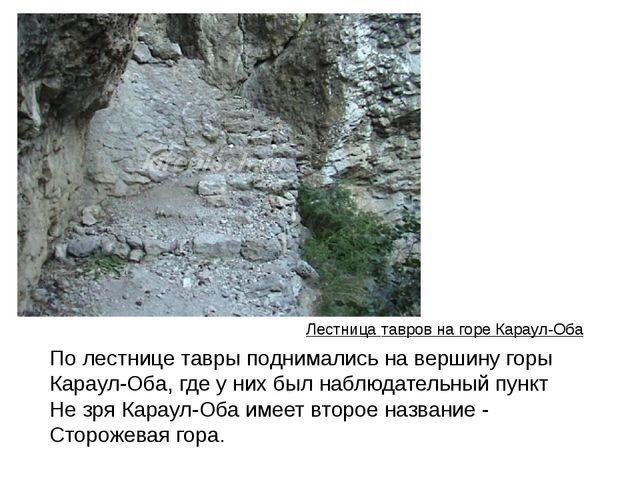По лестнице тавры поднимались на вершину горы Караул-Оба, где у них был наблю...